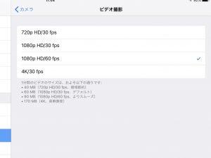 iPad での動画撮影時のサイズ変更