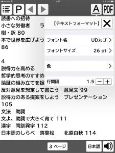 リフローモードの設定画面