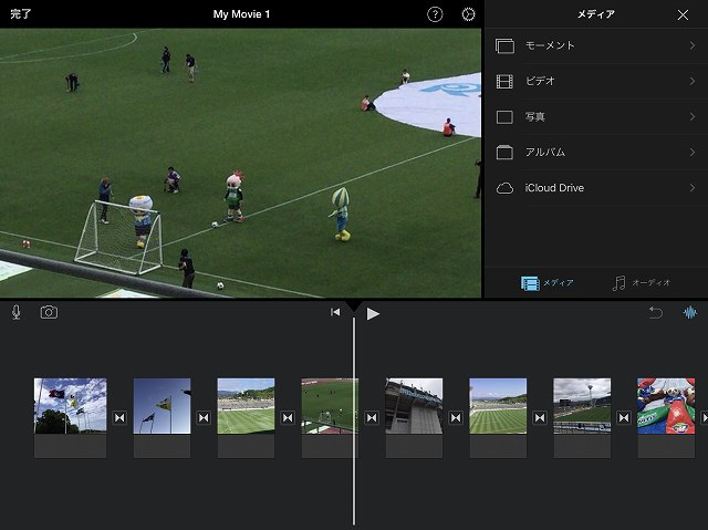 iMovieの使い方(2)