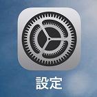 iPhone,iPadの保証状況とサービス期間を確認する