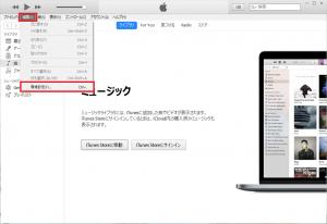 iTunesを使ってPCからiPadに音楽を入れる 自動同期編