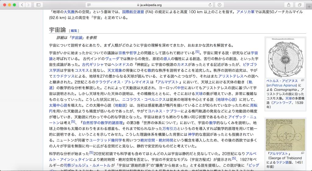 Ctrl + F でWebページ内の単語を検索する