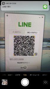 LINEはPCやiPadでも使える!