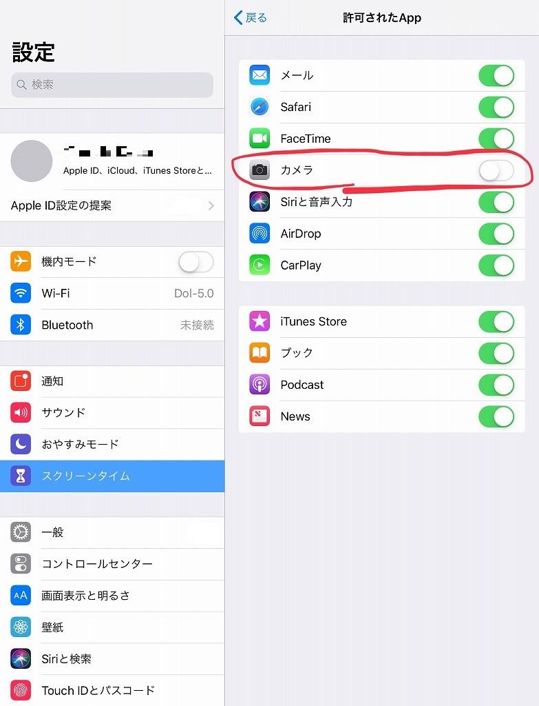 変換 オフ 予測 iphone