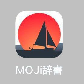 日本語を勉強する人向け ―― ある辞書アプリの紹介