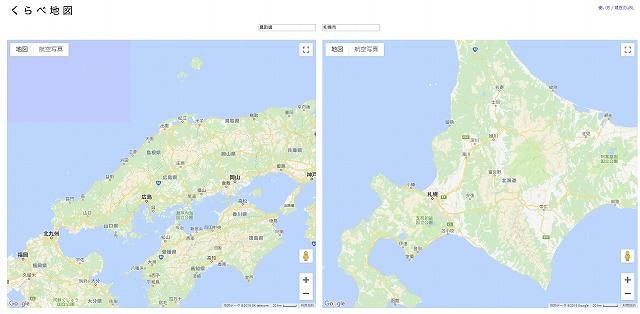 二つの地図を並べて比べてみる