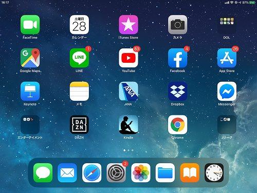 iPadOS13にアップデートしてみた「画面表示」篇