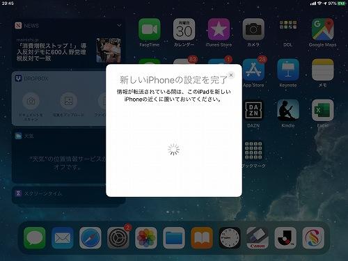 iPadminiから、新しいiPhoneへデータの引継ぎ
