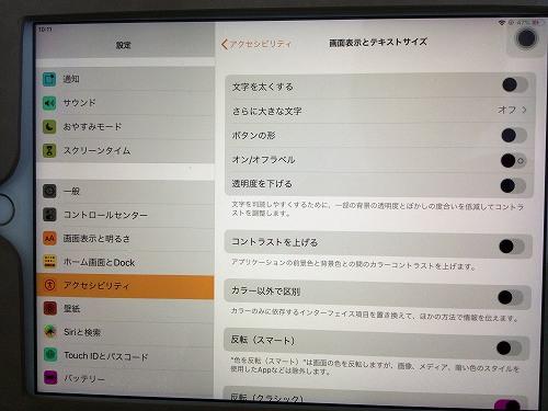 iOS13ダークモードを、さらに色反転してみた