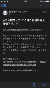 迷惑メールご紹介