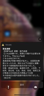 iPhoneの緊急速報メール