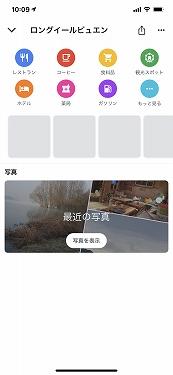 GoogleMapと地図上の写真情報