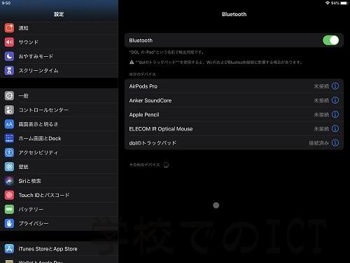 iPadOS13.4アップデート「トラックパッドを接続してみた」篇