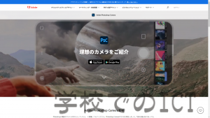 Adobe Photo Shop Cameraを使ってみた