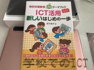 北海道の特別支援教育ICT活用の現場を見て