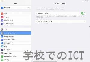 iPhone/iPadの画面収録の設定と操作
