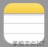 iOSアプリ[メモ]のめずらしい(?)バグを発見