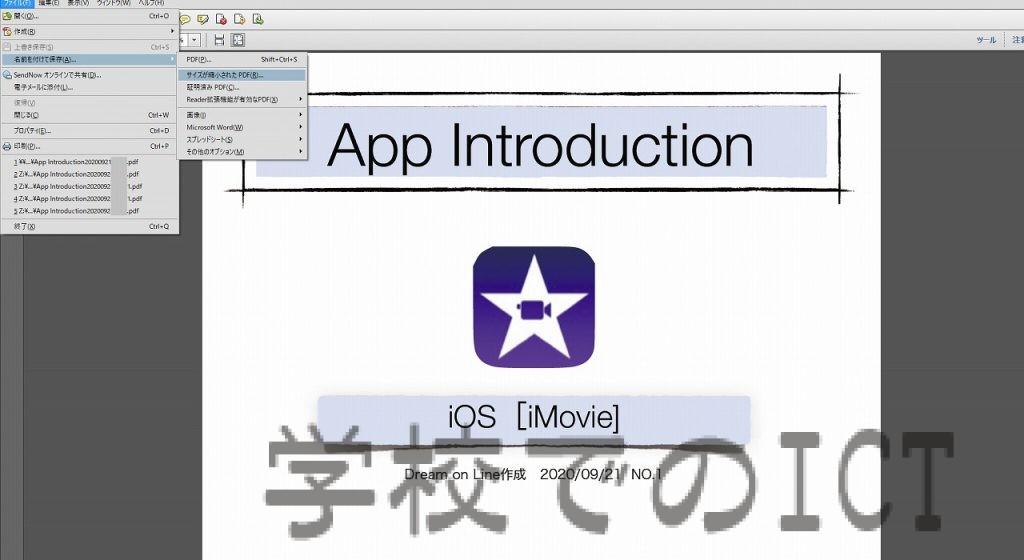 iPadで作成したpdfデータを軽くしたい「AdobeAcrobat」