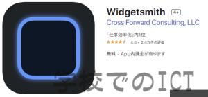 神ウィジェットアプリ発見!for iOS14