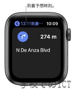 アップルウォッチのマップ機能が変わりました!