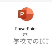 PowerPointのpdfデータを軽くする方法