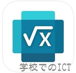 中学高校の数学にピッタリなアプリ[Microsoft Math Solver]