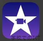 iOS[iMovie]のプロジェクト書き出し