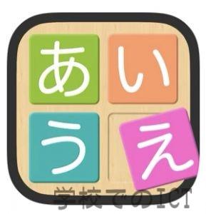 アプリ[ことばならべ]で文の語順を学習できる