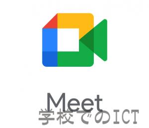 iOS[GoogleMeet]でピクチャインピクチャ(PIP)